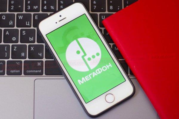 «Мегафон» предлагает пользователям индивидуальные предложения