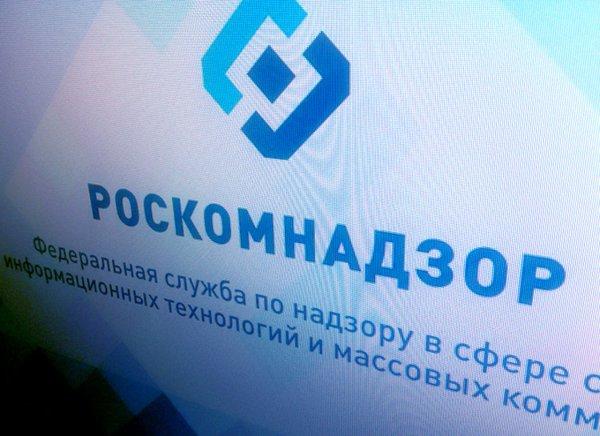 Роскомнадзор: IP-адреса сервиса WhatsApp не были заблокированы